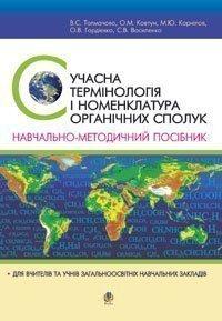 Сучасна термінологія та номенклатура органічних сполук. Навчально-методичний посібник для вчителів та учнів.