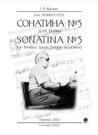 Сонатина №5 для баяна.(нотне вид.).