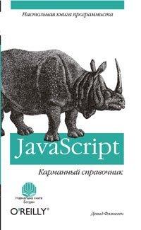 Карманный справочник Java Script.