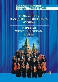 Популярна західноєвропейська музика.Оркестрові партитури.