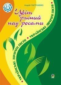 Цвіт рясний над росами.Українські ліричні пісні.