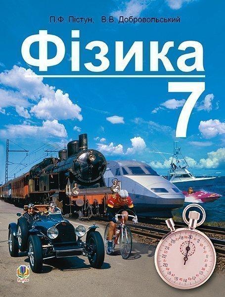 Bogdan_7_klass_Fizuka_obkl.jpg