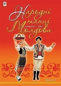 Народні танці Молдови (акордеон - баян) : Випуск 2
