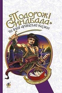 Подорожі Синдбада та інші арабські казки. БШН (М)