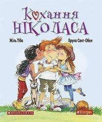 Кохання Ніколаса : оповідання