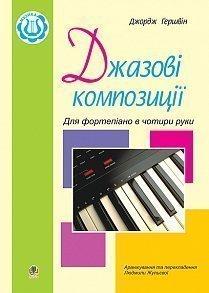 Дж.Гершвін.Джазові композиції для фортепіано в чотири руки.