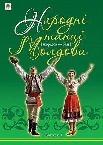 Народні танці Молдови (акордеон - баян) : Випуск 1