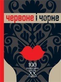 Червоне і чорне: Сто українських поеток ХХ століття: Антологія
