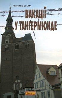 Вакації у Тангермюнде: роман.