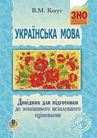 Українська мова. Довідник для підготовки до зовнішнього незалежного оцінювання.(з голограмою)