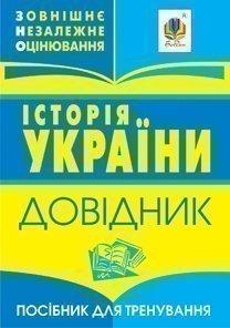 Історія України.Зовнішнє незалежне оцінювання.Довідник для учнів та абітурієнтів.(МІНІ)