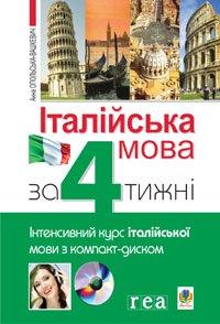 Італійська мова за 4 тижні. Інтенсивний курс італійської мови з компакт-диском