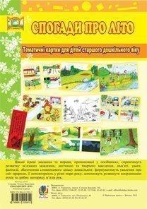 Спогади про літо. Тематичні картки для дітей старшого дошкільного віку