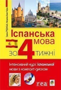 Іноземні мови за 4 тижні 3