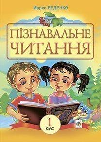 Пізнавальне читання: навчальний посібник для 1-го класу