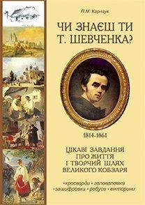 Чи знаєш ти Т.Шевченка? Цікаві завдання про життєвий і творчий шлях Великого Кобзаря