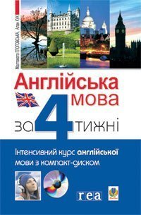 Англійська за 4 тижні.Інтенсивний курс англ.мови з компакт-диском.