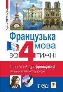 Іноземні мови за 4 тижні 13