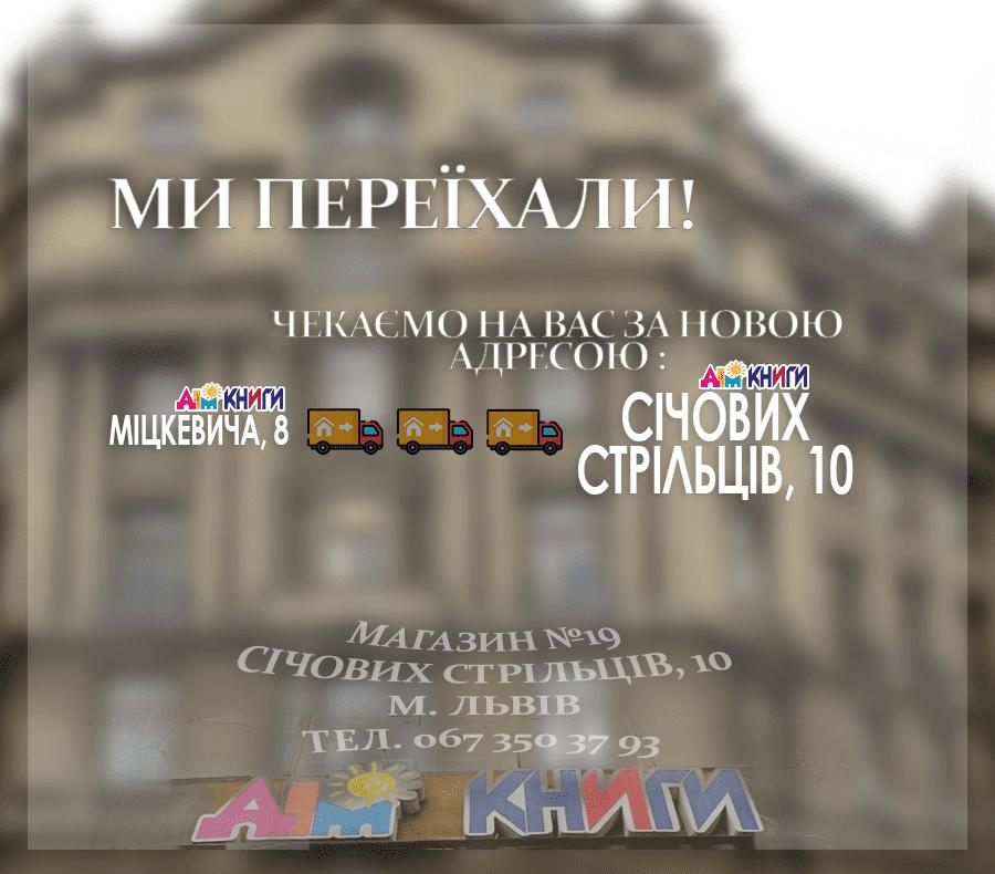 """Нова адреса """"Дому Книги"""" у Львові 1"""