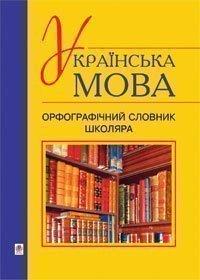 Українська мова.Орфографічний словник школяра.