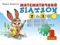 Математичний біатлон. 1 клас. Навчальний посібник.