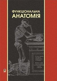 Функціональна анатомія.Підручник для студентів навч.закл.з фіз.вихов.і спорту.(М)