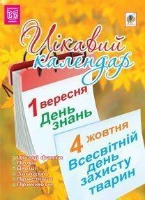 Цікавий календар : посібник для вчителя