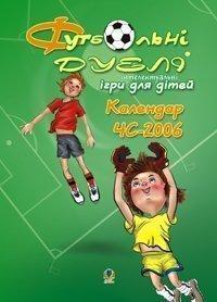 Футбольні дуелі. Інтелектуальні ігри для дітей.