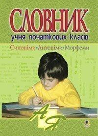 Словник учня початкових класів. Синоніми, антоніми, морфеми.