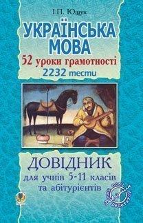 Українська мова. 52 уроки грамотності. 2232 тести.Довідник для учнів 5-11 класів та абітурієнтів
