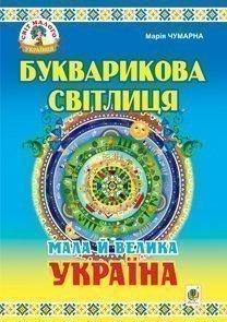 Букварикова світлиця: Мала й велика Україна.Читанка для молодших школярів.