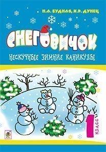 Нескучные зимние каникулы : 1 кл. Снеговичок. (з голограмою)