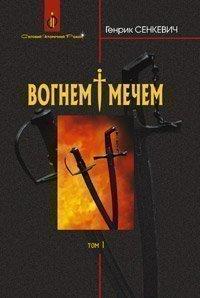 Вогнем і мечем: Роман: У 2 т: Т. 1Генрик Сенкевич (пер.з польс. Є.Литвиненка.)