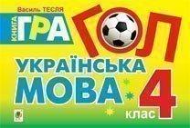 Гол. Українська мова: книга - гра: для учнів 4 класу