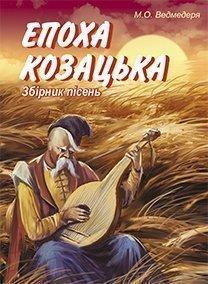 Епоха козацька.Збірник пісень для дошкільного та молодшого шкільного віку.