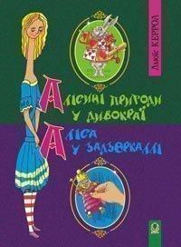 """Алісині пригоди у Дивокраї. Аліса у Задзеркаллі. Повісті.(об""""єднана) (М)"""