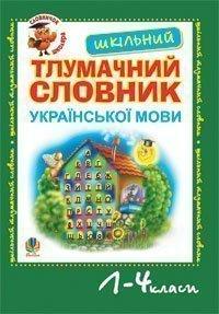 Шкільний тлумачний словник української мови. 1-4 класи.(ЗЕЛЕНИЙ)