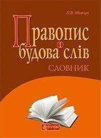 Правопис і будова слів : Словник для учнів загальноосвітніх навчальних закладів