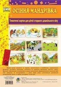 Осіння мандрівка. Тематичні картки для дітей старшого дошкільного віку