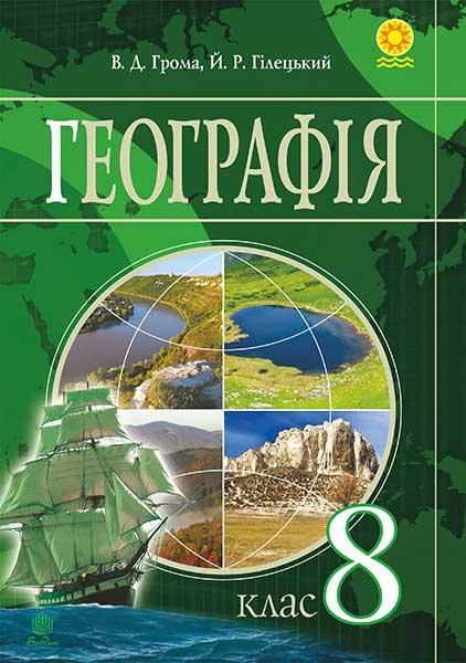 География 8 Класс Шищенко Мунич Гдз Онлайн