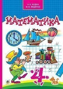 Математика: підручник для 4 класу загальноосвітніх навчальних закладів