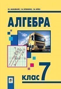 Алгебра : підручник для 7 класу загальноосвітніх навчальних закладів