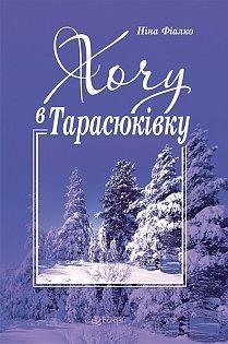 Хочу в Тарасюківку : роман