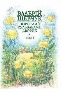 Порослий кульбабами дворик : у 2 кн. Кн. 1. Жовте світло вікон : невидані оповідання та новели