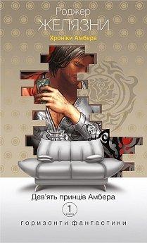 Хроніки Амбера : у 10 кн. Кн. 1 : Дев'ять принців Амбера : роман