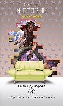 Хроніки Амбера : у 10 кн. Кн. 3 : Знак Єдинорога : роман (диван)