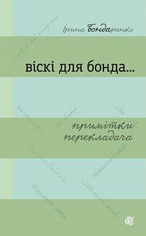 Віскі для Бонда... Примітки перекладача : збірка есеїв