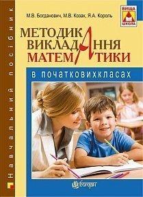 Методика викладання математики в початкових класах(М) : навчальний посібник. Вид.4-е, доп., пер.