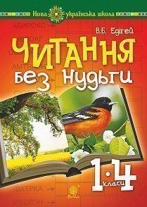 Читання без нудьги. Посібник для вчителя та учня. НУШ
