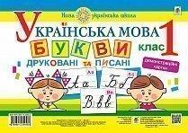Українська мова. 1 клас. Букви друковані та писані. Демонстраційні картки. НУШ